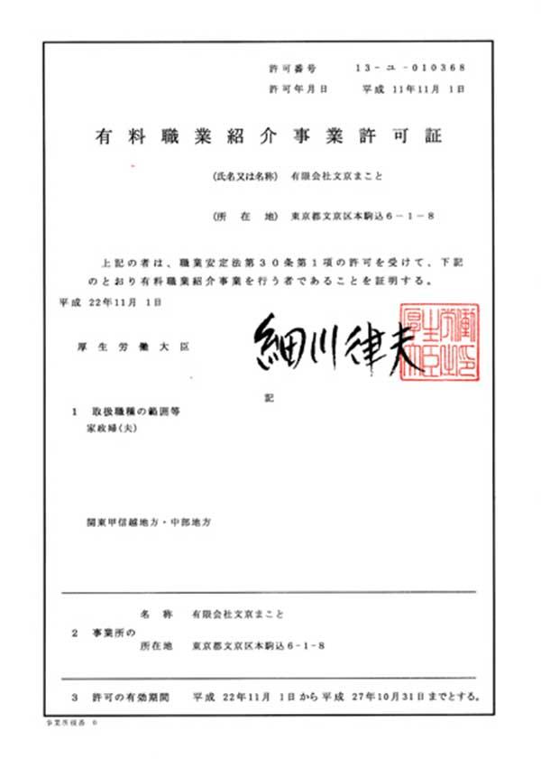 有料職業紹介事業許可証の画像