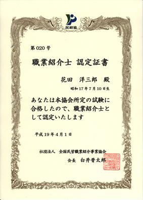 職業紹介士 認定書の画像