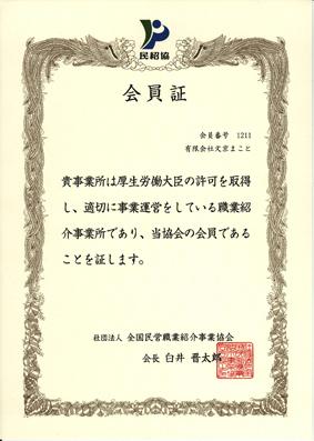 (社)全国民営職業紹介事業協会会員証の画像